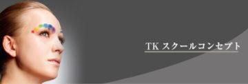 スクールコンセプト | ネイルスクール・学校 東京でネイル検定資格取るなら【TKヘアメイク&ネイルスクール】(日本ネイリスト協会 認定校)の画像
