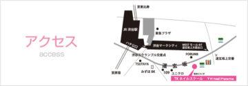 アクセス | ネイルスクール・学校 東京でネイル検定資格取るなら【TKヘアメイク&ネイルスクール】(日本ネイリスト協会 認定校)の画像