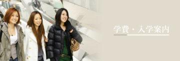 学費・入学案内・学校案内 | ネイルスクール・学校を東京で探すなら【TKヘアメイク&ネイルスクール】の画像