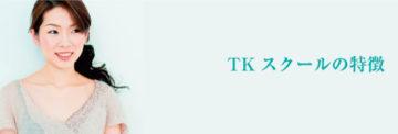 特徴 | ネイルスクール・学校 東京でネイル検定資格取るなら【TKヘアメイク&ネイルスクール】(日本ネイリスト協会 認定校)の画像