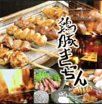 鶏豚きっちん渋谷道玄坂店の画像