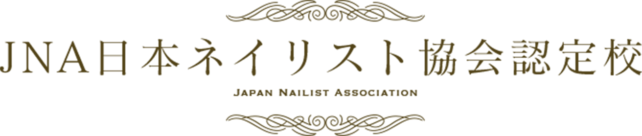 JNA日本ネイリスト協会認定校