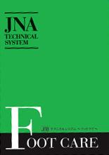 JNAフットケア理論検定試験ご案内・お申込みの画像