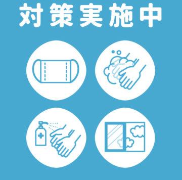 【新型コロナウイスル感染防止対策について】の画像