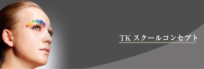 TKスクールコンセプト