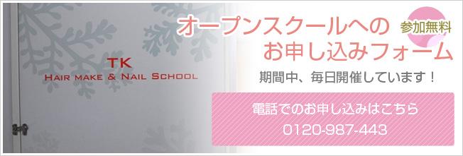 オープンスクールへのお申し込みフォーム
